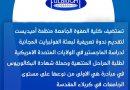 منظمة أميديست في رحاب  كلية الصفوة الجامعة