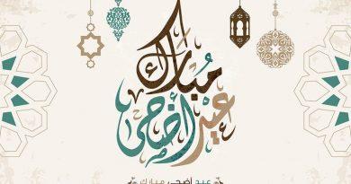عيد اضحى مبارك كل عام وانتم بخير