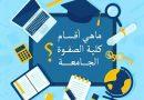 اقسام كلية الصفوة الجامعة