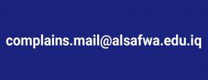 complains.mail@alsafwa.edu.iq